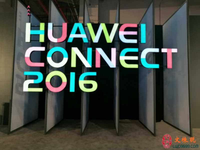 HUAWEICONNECT2016全联接大会